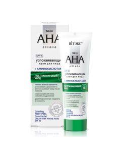 Витэкс Skin AHA Clinic Успокаивающий крем для лица с аминокислотами постпилинговый уход SPF15 50мл
