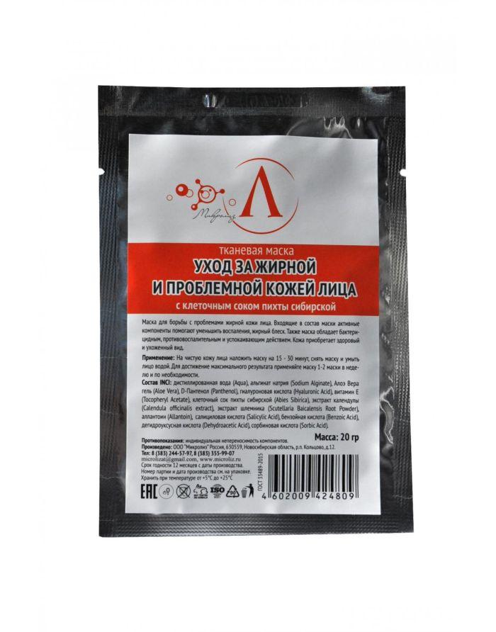 Микролиз Тканевая маска для лица Уход за жирной и проблемной кожей с клеточным соком пихты сибирской 20г