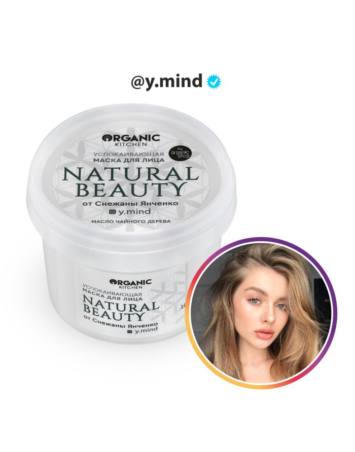 Organic Shop Bloggers Kitchen Успокаивающая маска для лица Natural Beauty от y.mind 100мл