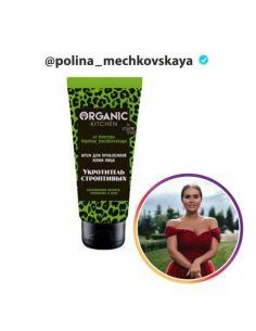Organic Shop Bloggers Kitchen Face cream Tamer of the obstinate by a makeup artist polina_mechkovskaya 50ml