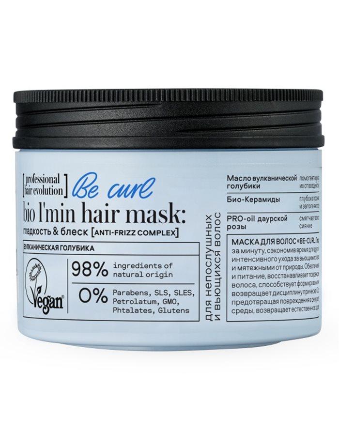 Natura Siberica Hair Evolution Hair Mask BE-CURL 150ml