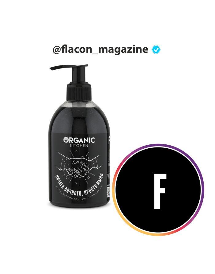 Organic Shop Bloggers Kitchen Antibacterial hand soap by flacon_magazine 300ml