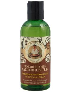 Agafia's Anti-Cellulite Schisandra Lemongrass Body Oil 170ml