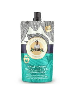 Agafia's Bania Body Mask Black Peat Lifting 100ml