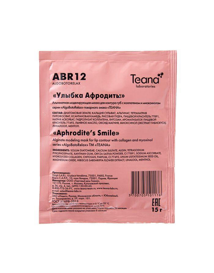 Teana AlgoBotoRelax ABR12 Моделирующая и омолаживающая маска для губ Улыбка Афродиты 15г