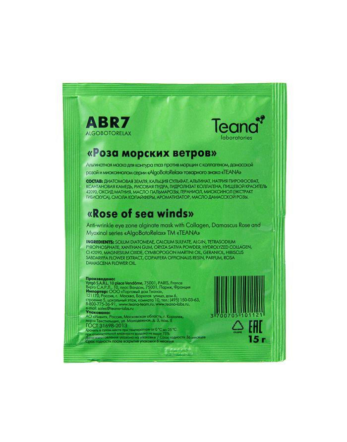 Teana AlgoBotoRelax ABR7 Омолаживающая маска для глаз Роза морских ветров 15г