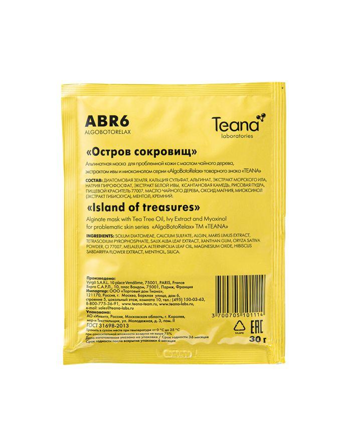 Teana AlgoBotoRelax ABR6 Очищающая маска от прыщей и черных точек Остров сокровищ 30г