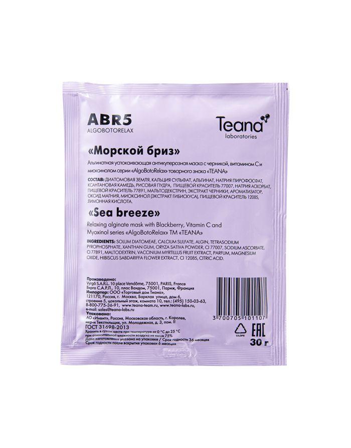 Teana AlgoBotoRelax ABR5 Маска против купероза и покраснений кожи Морской бриз 30г