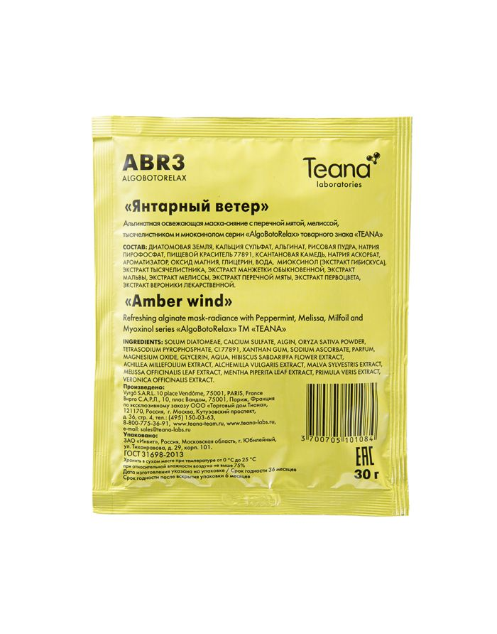 Teana AlgoBotoRelax ABR3 Осветляющая маска-сияние Янтарный ветер 30г