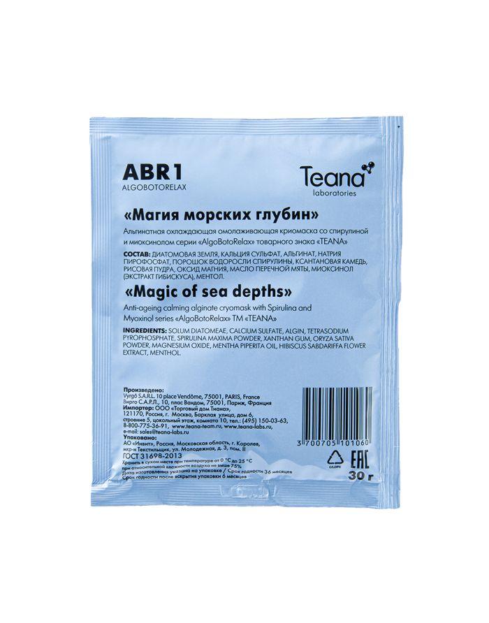 Teana AlgoBotoRelax ABR1 Омолаживающая маска Магия морских глубин 30г